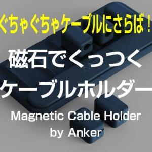 【グチャグチャケーブルにさらば!】Anker Magnetic Cable Holder