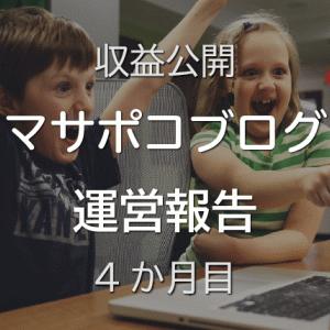 【収益公開】ブログ初心者4か月目の運営報告