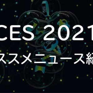 CES 2021で個人的に気になったニュースを紹介