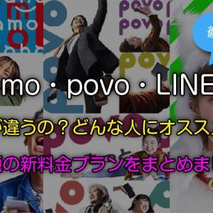 【ahamo・POVO・LINEMO】携帯大手3社話題の新プラン徹底比較!