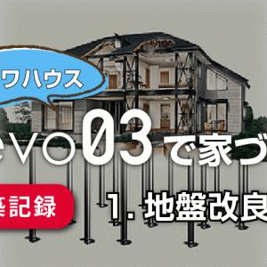 ダイワハウス xevo03建築記:その1(地盤改良工事)