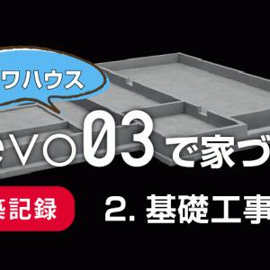 ダイワハウス xevo03建築記:その2(基礎工事前編)
