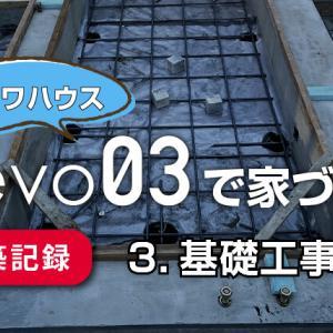 ダイワハウス xevo03建築記:その3(基礎工事:後編)