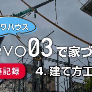 ダイワハウス xevo03建築記:その4(建て方・上棟)
