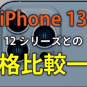 iPhone 13シリーズと12シリーズの価格比較一覧