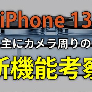 iPhone 13シリーズ アップデートされた機能(主にカメラについて)の考察