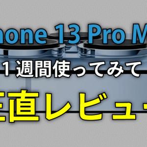 iPhone 13 Pro Max 1週間使ってみて