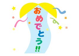 祝☆採用!!(仮)