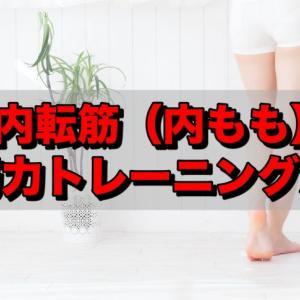 手軽にO脚を治す!まっすぐな足にしよう!内転筋の筋トレ方法!!