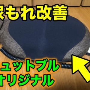 【重要】尿もれ改善におすすめな方法!『ハルノア』キュットブルオリジナル!