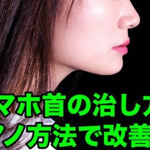 【解決】スマホ首の治し方!!アノ運動で改善!!