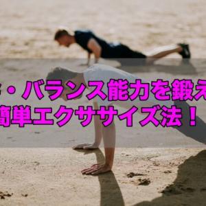 忙しい日々のスキマ時間で健康体操!10秒の簡単エクササイズ法!!