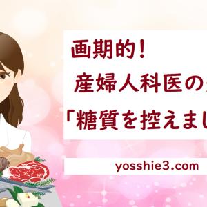 画期的!日本産科婦人科学会専門医の先生が「糖質を控えましょう」