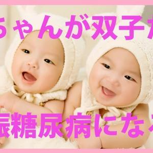 赤ちゃんが双子だと妊娠糖尿病になりやすい?