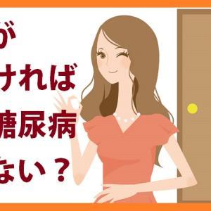 妊婦健診で尿糖が出ていない場合は妊娠糖尿病ではないの?