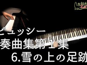 """雪の上の足跡 / C.ドビュッシー 前奏曲集第1集 Debussy  : Préludes 1 """"Des pas sur la neige"""" プレリュード"""