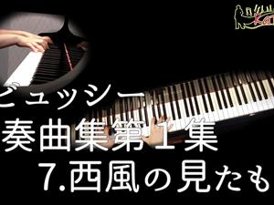 """西風の見たもの / C.ドビュッシー 前奏曲集第1集 Debussy  : Préludes 1 """"Ce qu'a vu le vent d'ouest"""" プレリュード"""