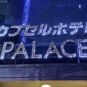 神奈川県横浜市 カプセルホテルPALACE