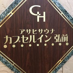 青森県 本州最北の店名サウナ!アサヒサウナ