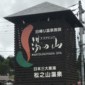 新潟県十日町市 ベストオブ外気浴!ナステビュウ湯の山
