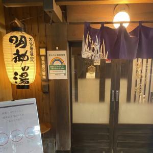 東京都足立区 井水軟水!大谷田温泉明神の湯