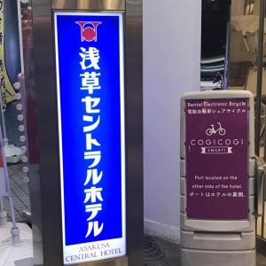 東京都 これぞカラカラサウナ!浅草セントラルホテル