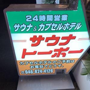神奈川サウナの誇り ありがとうサウナトーホー!永久に