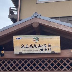東京都高尾山 混みすぎて降参!京王高尾山温泉極楽湯