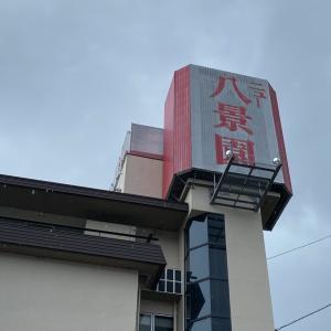 静岡県伊豆長岡温泉 天空のサウナ水風呂!ニュー八景園