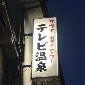 愛知県名古屋市中村区 TVに温泉?サウナ?テレビ温泉