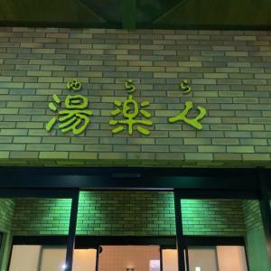 茨城県 熱いサウナ有り!神栖市ふれあいセンター湯楽々