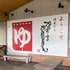 千葉県木更津市 DIYサウナ室?かずさのお風呂屋さん