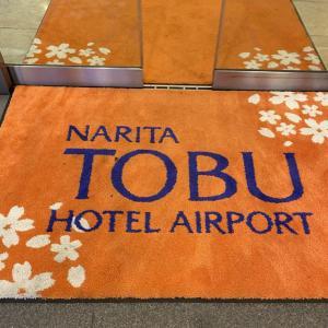 千葉 空港に一番近いサウナ 成田東武ホテルエアポート