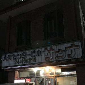 熊本県八代市 史上最凶のサウナ?八代センターサウナ