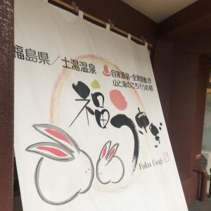 福島県土湯温泉 うさぎにこけしにサウナ!福うさぎ