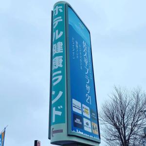 長野県 オリンピア!佐久平プラザ ニュー健康ランド