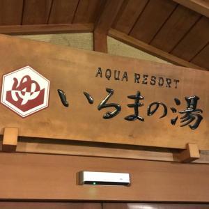 埼玉県 イルマニア!アクアリゾート いるまの湯
