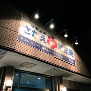 神奈川県 風呂屋は地域を再生する?栄湯湘南館