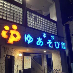 神奈川県 ゆあそび系銭湯 本牧ゆあそび館