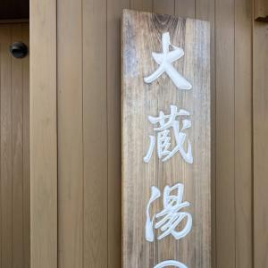 東京都町田市 良き水風呂!井水軟水化!大蔵湯