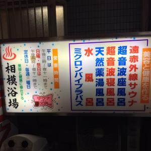 神奈川県相模原市 水風呂良い!THE・銭湯!相模浴場