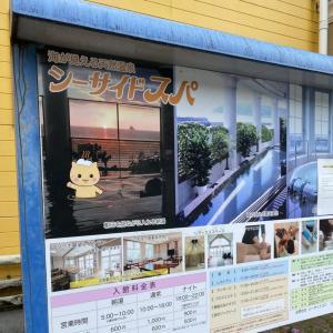 静岡県サウナ 伊東マリンタウン・シーサイドスパ
