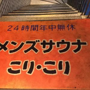 【閉店】東京都サウナ メンズサウナこり・こり