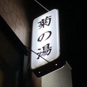 神奈川県サウナ 銭湯サウナ 菊の湯