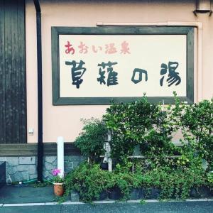 静岡県サウナ&水風呂 あおい温泉 草薙の湯