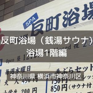 神奈川県サウナ&水風呂 反町浴場(銭湯サウナ)1階浴場編