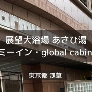 東京都サウナ ドーミーイン・global cabin浅草