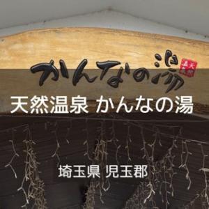 埼玉県サウナ&水風呂 天然温泉 かんなの湯