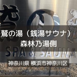 神奈川県サウナ&水風呂 鷲の湯(銭湯サウナ)森林乃湯側