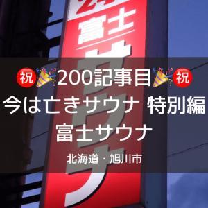 祝200記事目!今は亡きサウナ 特別編 旭川 富士サウナ